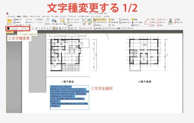 pdf文字入力3