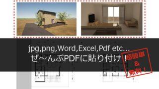 pdfにjpg-png-word-excel-pdf貼り付け挿入する方法