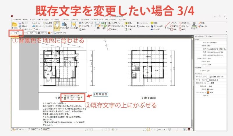 pdf文字入力7