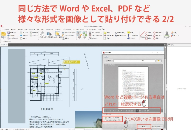 pdfにword,excel貼り付け2