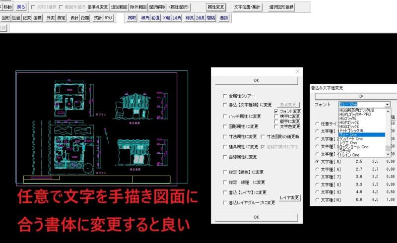 CADで手描きスケッチ作図7