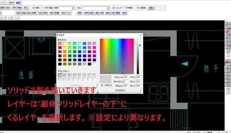 CADで手描きスケッチ作図9