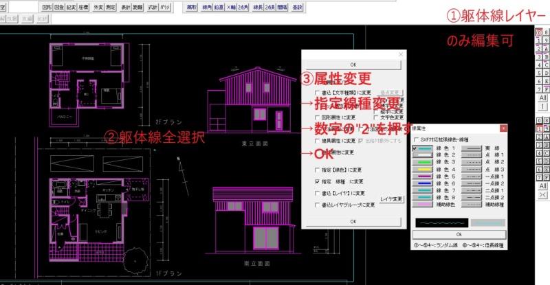 CADで手描きスケッチ作図3
