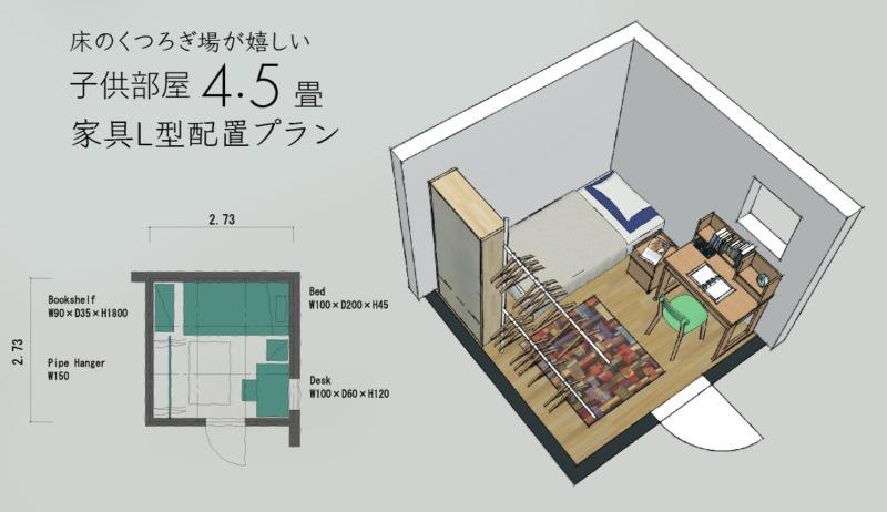 4.5畳(四畳半)子供部屋レイアウト2