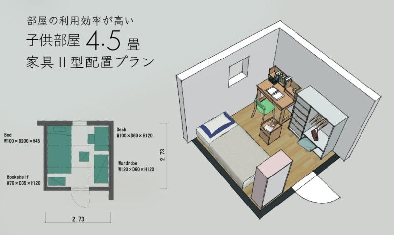 4.5畳(四畳半)子供部屋レイアウト1