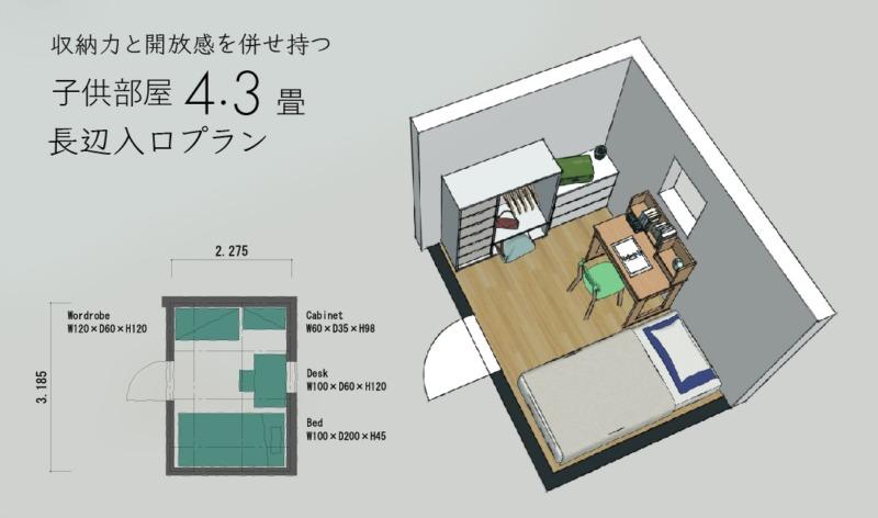 4.3畳子供部屋狭くても大丈夫なレイアウト2