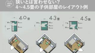 狭さを工夫でカバーする子供部屋家具配置例