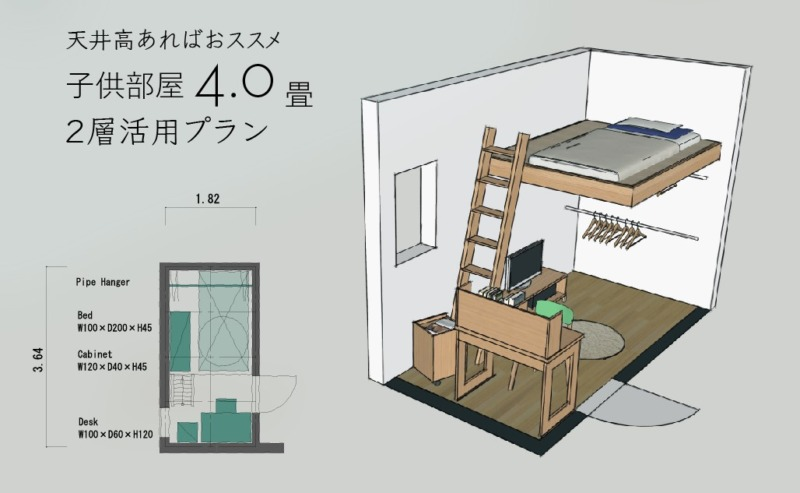 4畳子供部屋2段ベッドレイアウト